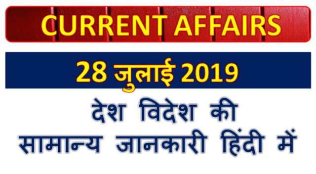 28 July 2019 Gk question in Hindi