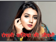 Roshni Walia biography hindi