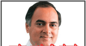 Rajiv Gandhi biography hindi