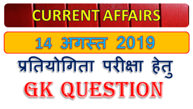 14 August 2019 Gk question in Hindi