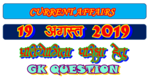19 August 2019 Gk question in Hindi
