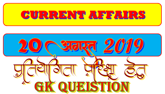 20 August 2019 Gk question in Hindi
