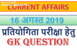 16 August 2019 Gk question in Hindi