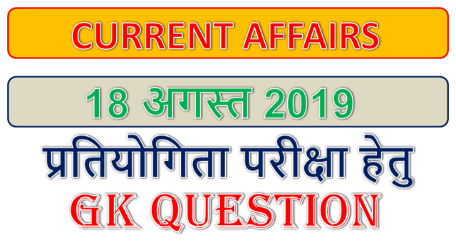 18 August 2019 Gk question in Hindi