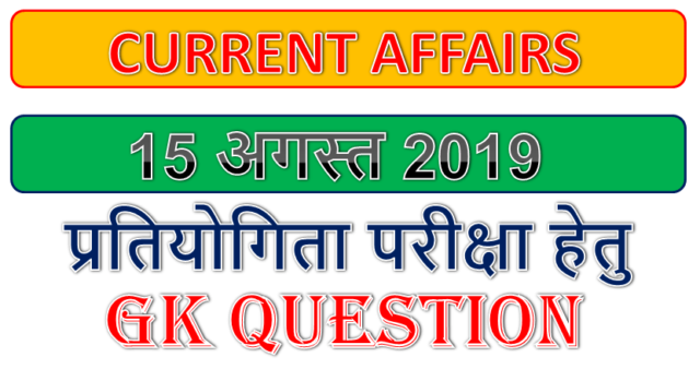 15 August 2019 Gk question in Hindi