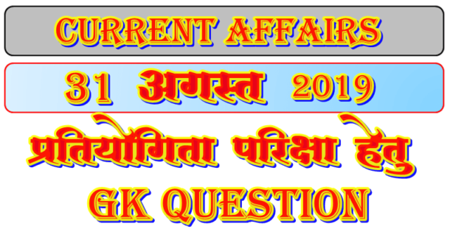 31 August 2019 Gk question in Hindi pdf download