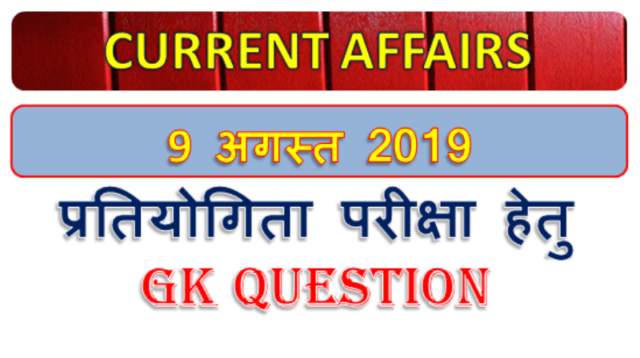 9 August 2019 Gk question in Hindi
