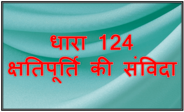Contract of indemnity hindi
