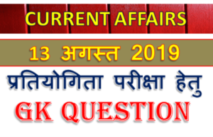 13 August 2019 Gk question in Hindi