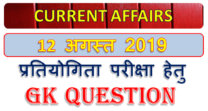 12 August 2019 Gk question in Hindi