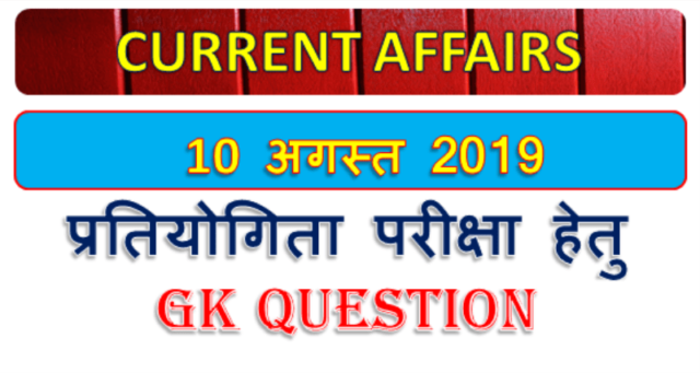 10 August 2019 Gk question in Hindi