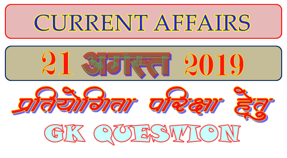 21 August 2019 Gk question in Hindi