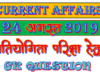 24 August 2019 Gk question in Hindi