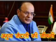 Arun Jaitley biography hindi