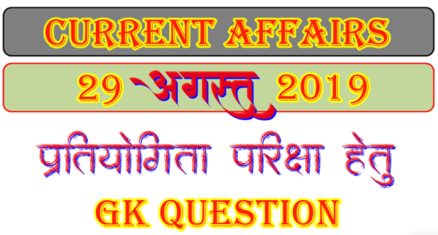 29 August 2019 Gk question in Hindi pdf download