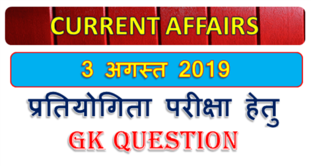 3 August 2019 Gk question in Hindi
