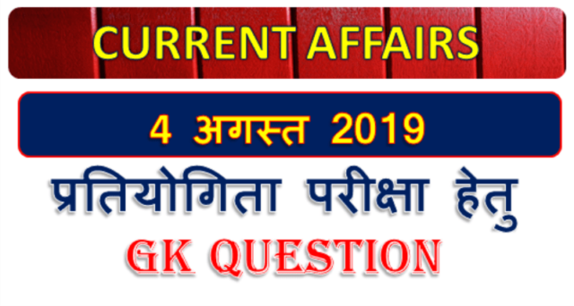 4 August 2019 Gk question in Hindi