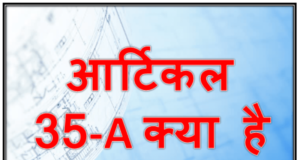 Article 35A in hindi