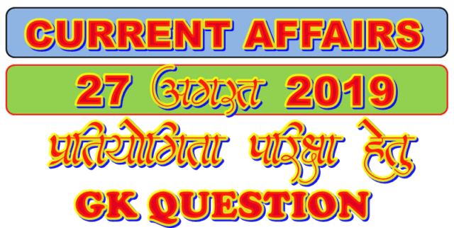 27 August 2019 Gk question in Hindi