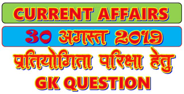 30 August 2019 Gk question in Hindi