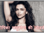 Deepika Padukone biography hindi