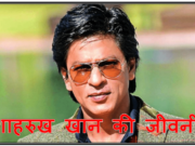 Shah Rukh Khan biography hindi