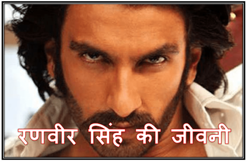 Ranveer Singh biography hindi