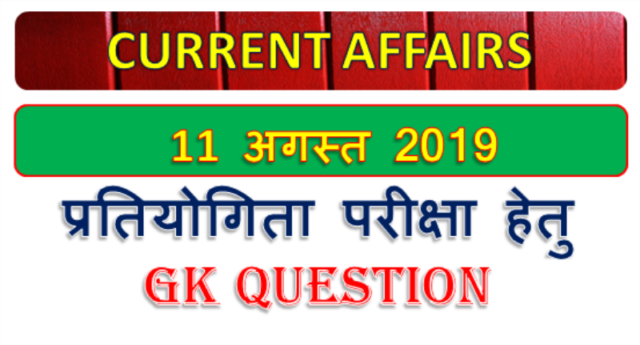 11 August 2019 Gk question in Hindi