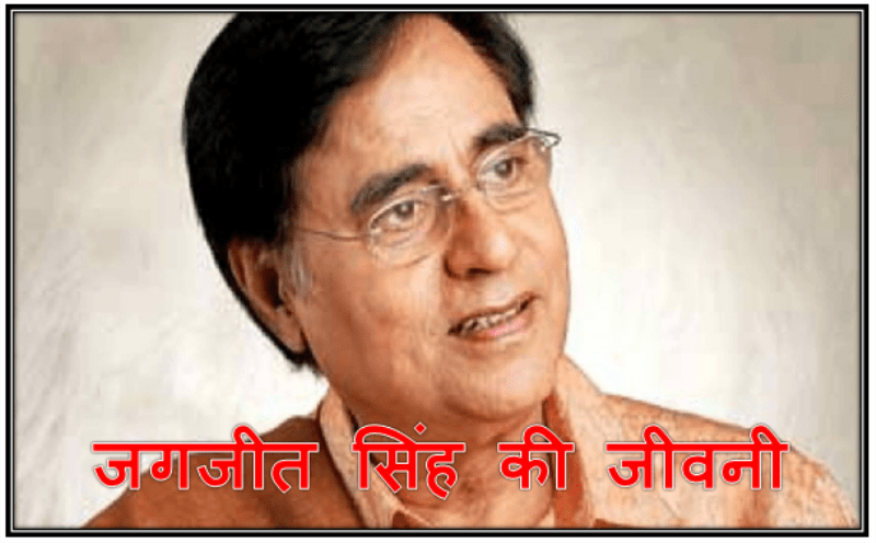 Jagjit Singh biography hindi