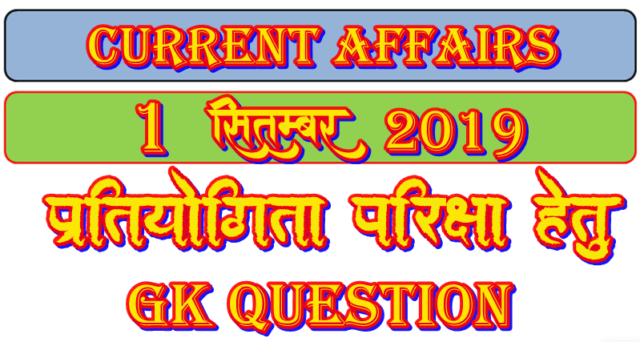 1 September 2019 Gk question in Hindi pdf download