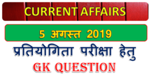 5 August 2019 Gk question in Hindi