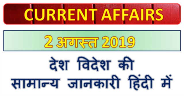 2 August 2019 Gk question in Hindi