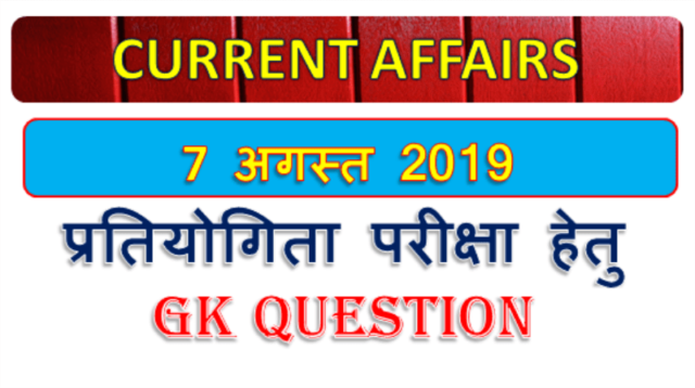 7 August 2019 Gk question in Hindi