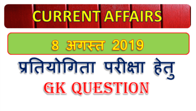 8 August 2019 Gk question in Hindi
