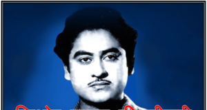 Kishore Kumar biography hindi