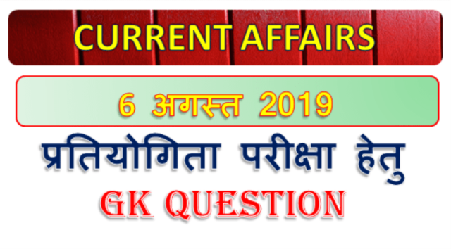 6 August 2019 Gk question in Hindi