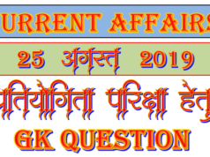 25 August 2019 Gk question in Hindi