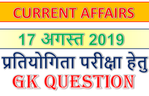 17 August 2019 Gk question in Hindi