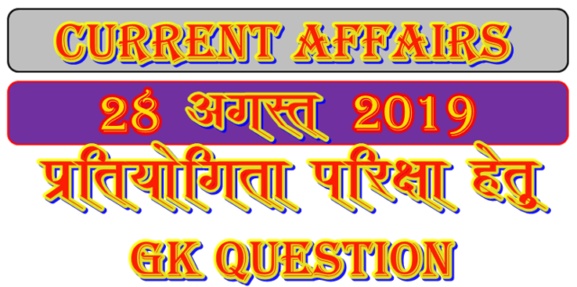 28 August 2019 Gk question in Hindi