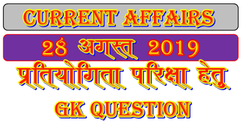 28 August 2019 Gk question in Hindi - MP GK