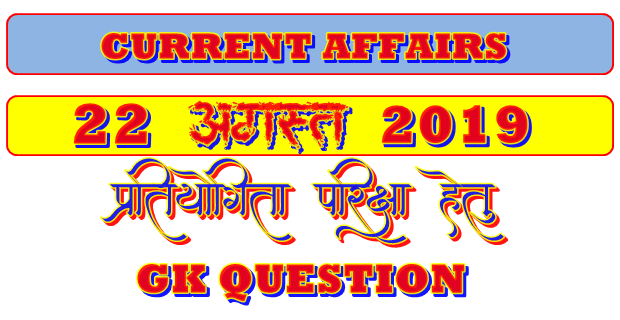 22 August 2019 Gk question in Hindi