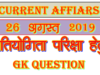 26 August 2019 Gk question in Hindi