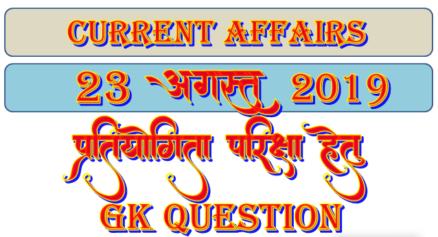 23 August 2019 Gk question in Hindi