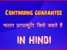 Continuing guarantee meaning