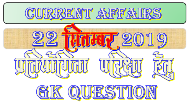 22 September 2019 Gk question in Hindi