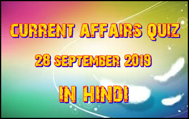 Current affairs 28 September 2019 in Hindi