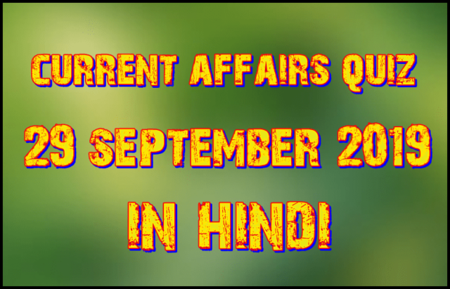 Current affairs 29 September 2019 in Hindi
