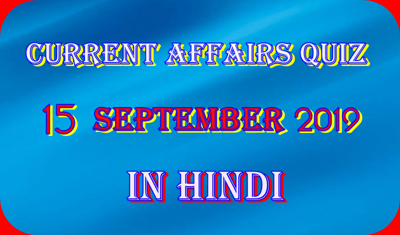 Current affairs daily September 15 2019 in Hindi