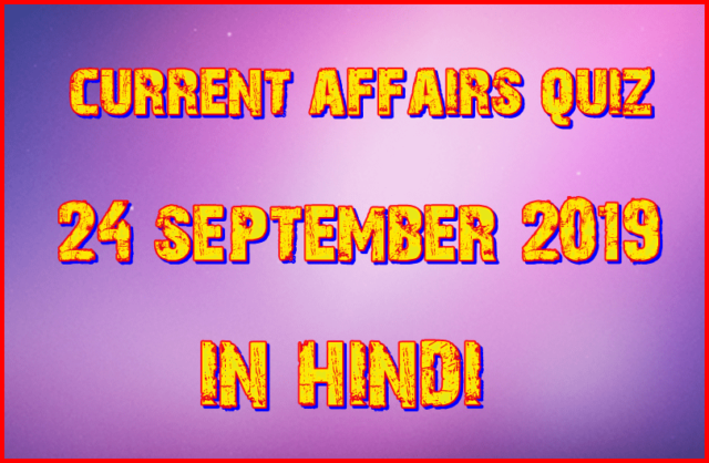 Current affairs quiz 24 September 2019