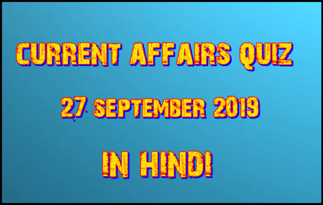 Current affairs 27 September 2019 in Hindi